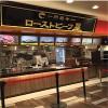 ローストビーフ星の店舗はどこにある!? 節約術もしっかり使って90%OFFで食事してきました!!