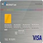 リクルートカードを1年使ってみてわかったメリット・デメリットのまとめ!