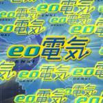 eo電気は1年目のおトク度がトップクラス!! メリット・デメリットを徹底解説!!