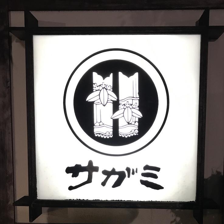 サガミ ロゴ 1