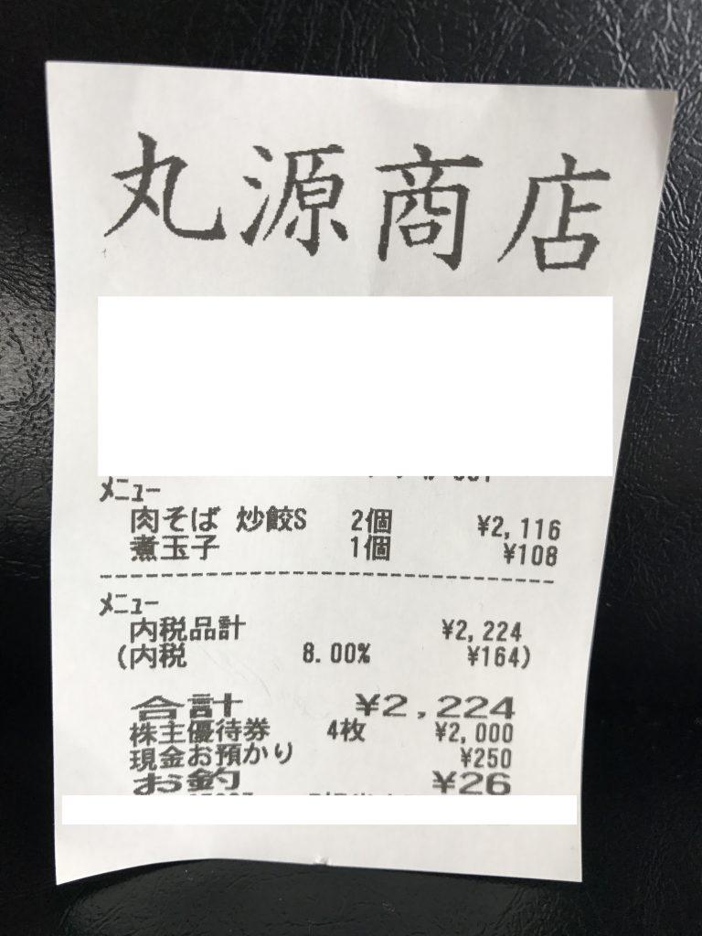 丸源ラーメン レシート