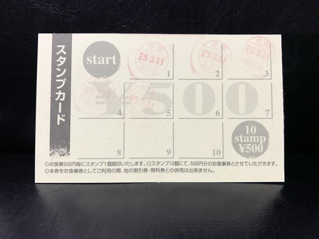丸源 スタンプカード