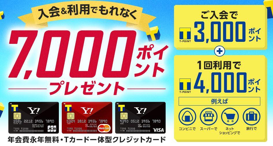 ヤフーカード 7,000円