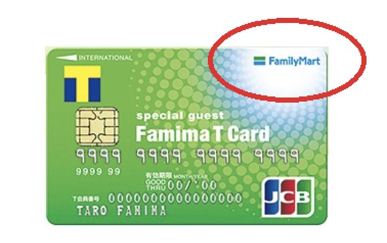 ファミマTカード 新2