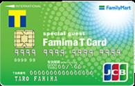 ファミマTカード 2