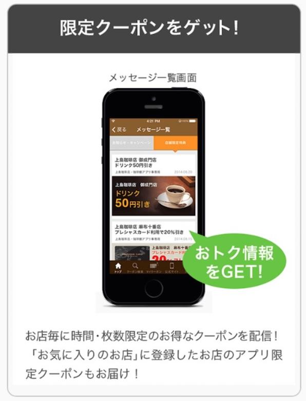 上島珈琲店 クーポン 1