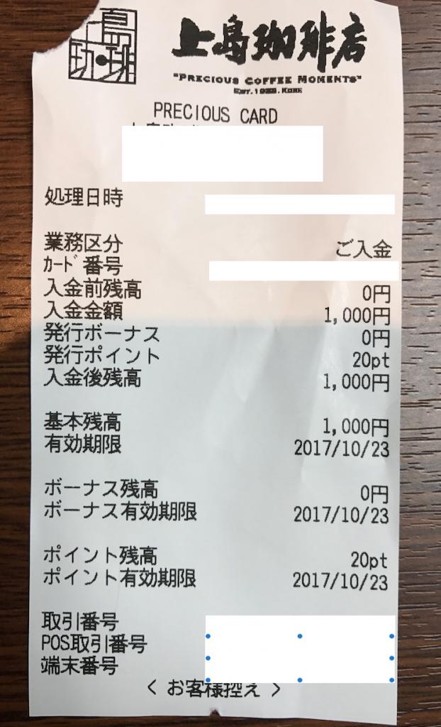 上島珈琲店 8