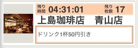 上島珈琲店 クーポン 2