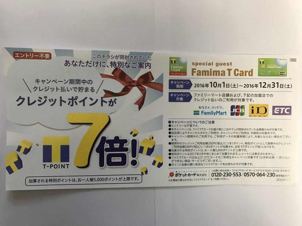 ファミマTカード ポイント7倍