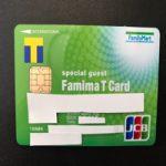 ファミマTカードを4年使ってみてわかったメリット、デメリットまとめ!!