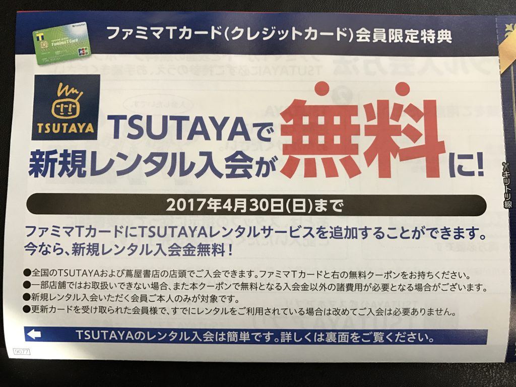 ファミマTカード TSUTAYA 無料クーポン