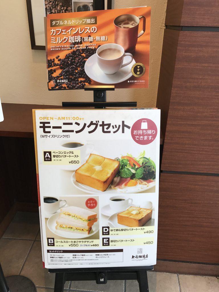 上島珈琲店 5