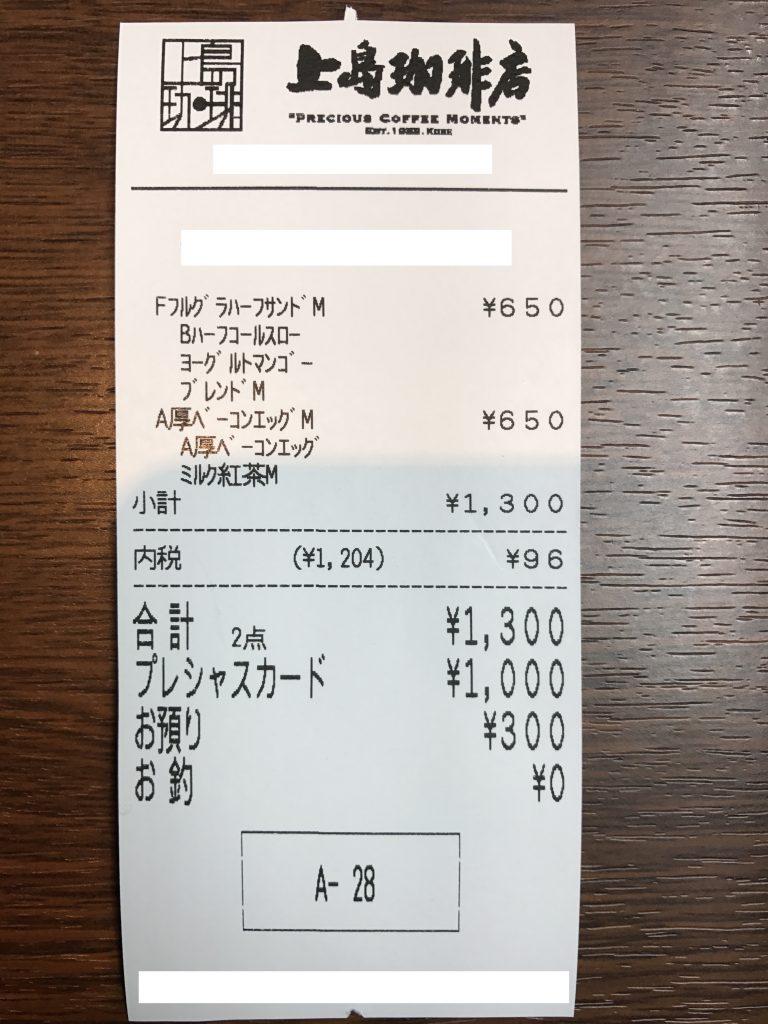 上島珈琲店 6