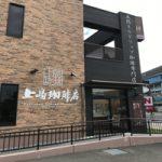 上島珈琲店にクーポンはある?? その他併用できる割引・節約術のまとめ!!