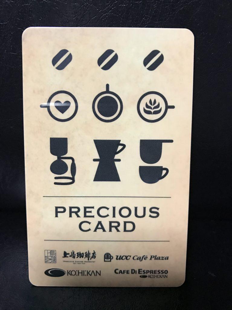 プレシャスカード 上島珈琲店 1