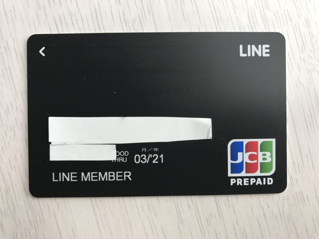 LINE pay カード 1.2