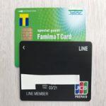 還元率が3%に!? LINE PayカードとファミマTカードを併用すれば最強クラスの還元率を実現できる!!