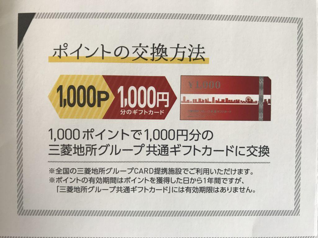 三菱地所グループカード 4