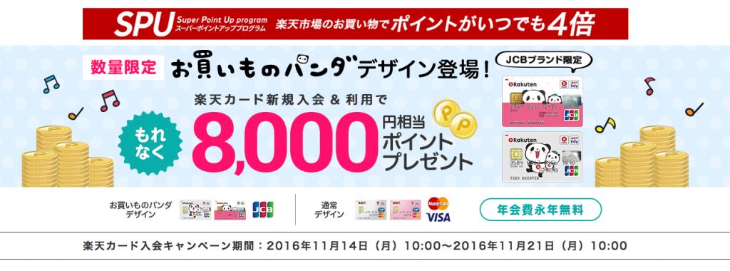 楽天カード 8,000円 1