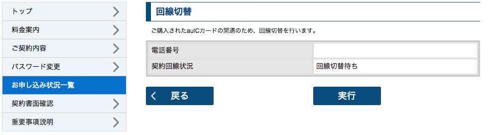 UQ モバイル 申し込み 18