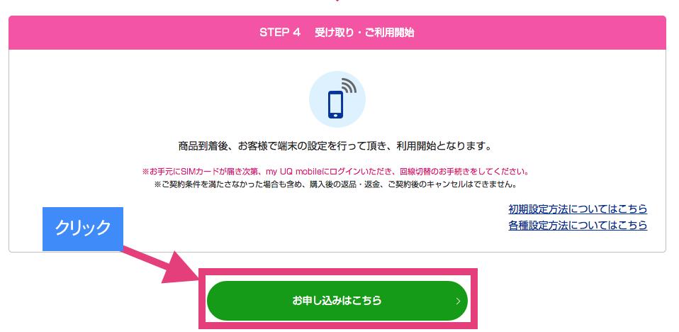 UQモバイル 申し込み 4