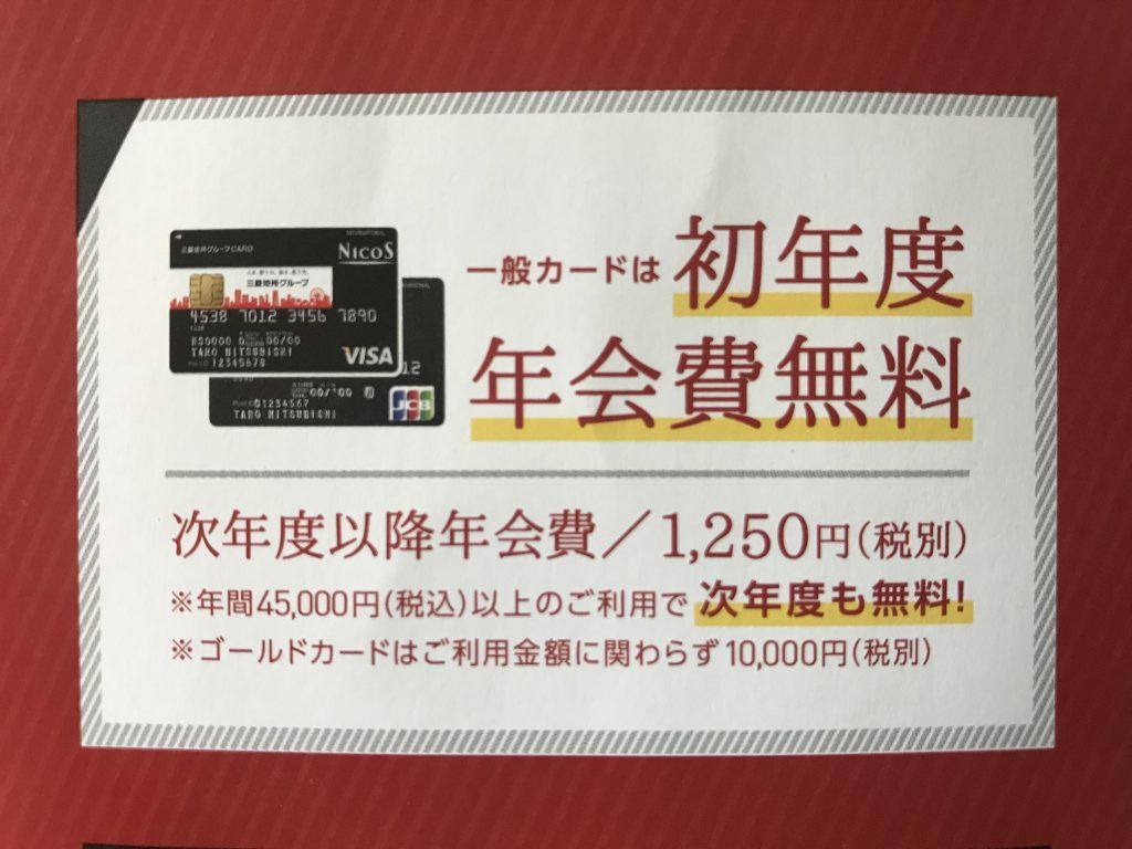 三菱地所グループカード 7