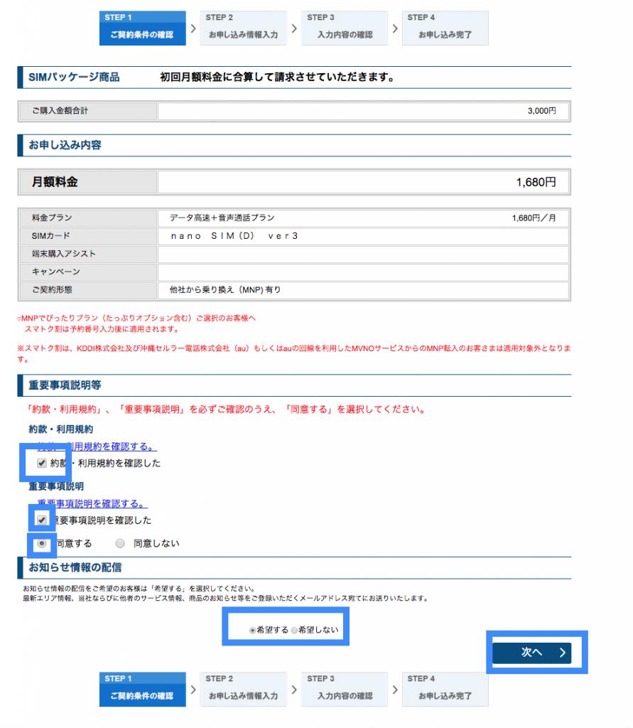 UQ モバイル 申し込み 9
