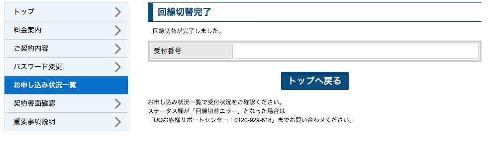 UQ モバイル 申し込み 19