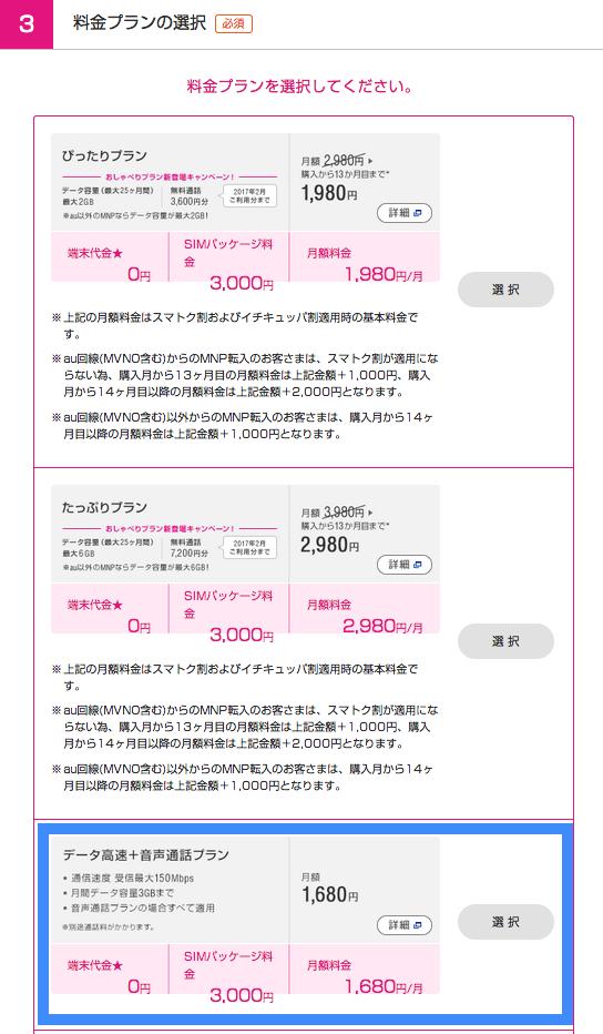 UQモバイル 申し込み 7