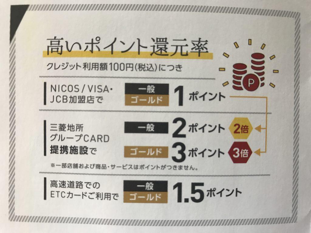 三菱地所グループカード 5