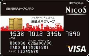 三菱地所グループカード 1