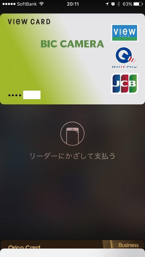 ビックカメラSuicaカード 2 apple pay