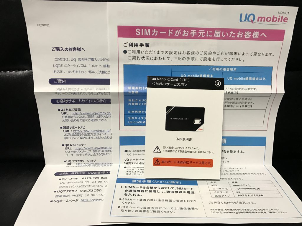UQ モバイル 申し込み 13