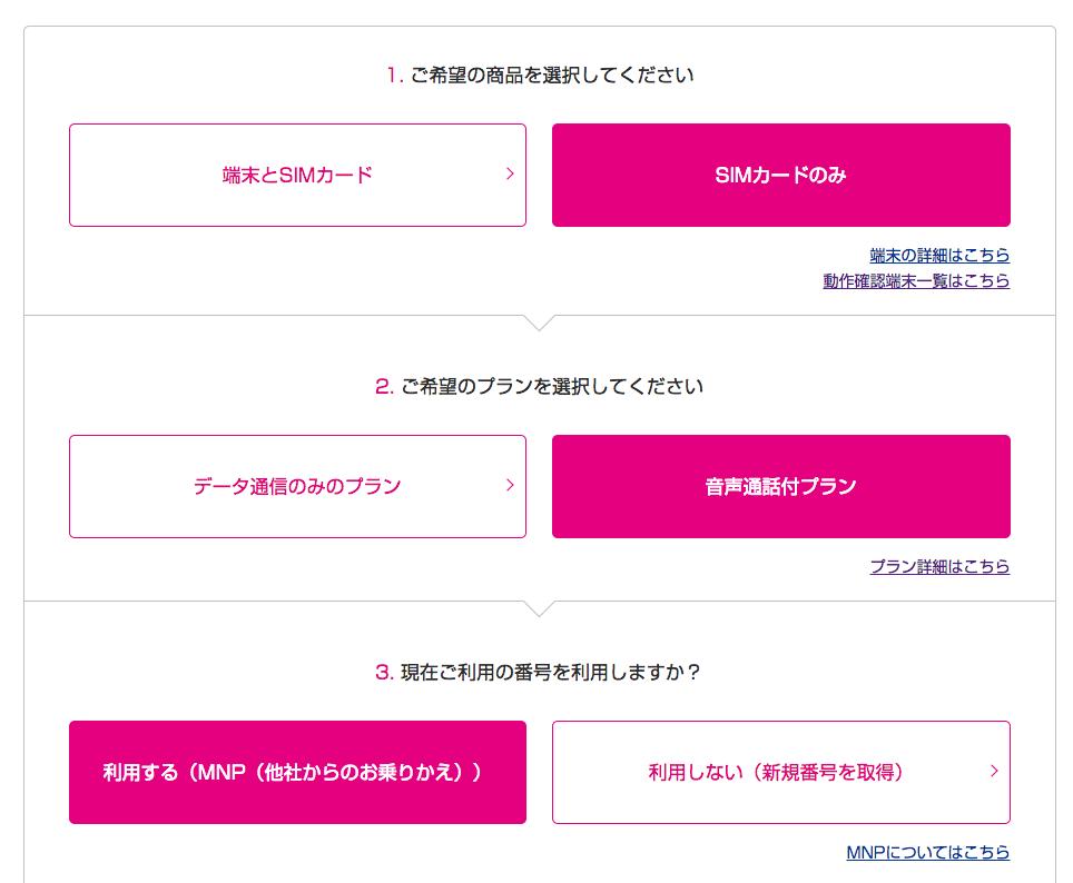 UQモバイル 申し込み 3