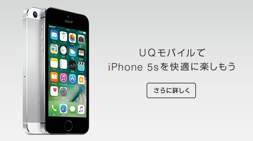 iPhone 5S UQmobile