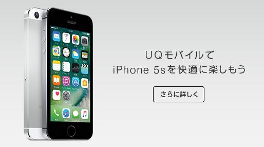 iPhone 5S UQmobile