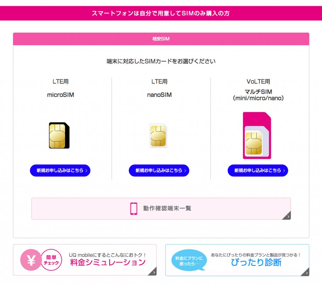UQモバイル 申し込み 5