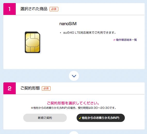 UQモバイル 申し込み  6