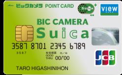 ビックカメラSuicaカード 4