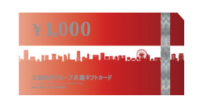 三菱地所グループ共通ギフトカード1 1