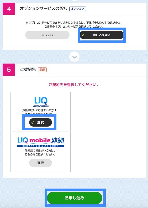 UQモバイル 申し込み 8