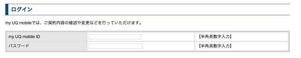 UQ モバイル 申し込み 16