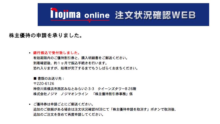 ノジマ 株主優待 申請 6