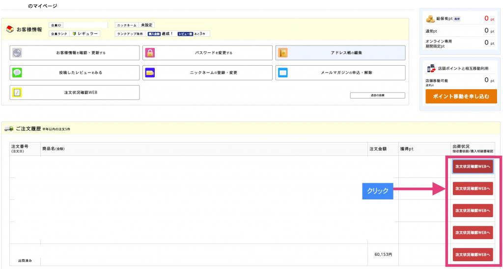 ノジマ 優待利用 2.2