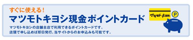 マツキヨカード 1