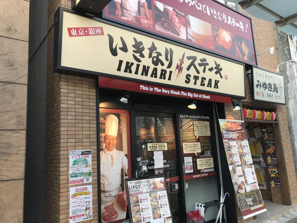 いきなりステーキ 店舗 1.jpg