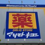 マツモトキヨシはポイントとクーポンが鍵!! 併用できる割引・節約術を徹底紹介!!