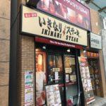 いきなりステーキは肉マイレージカードが必須!! クーポンや割引・節約術のまとめ!!