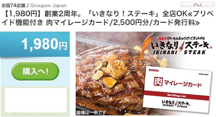 いきなりステーキ Groupon 1