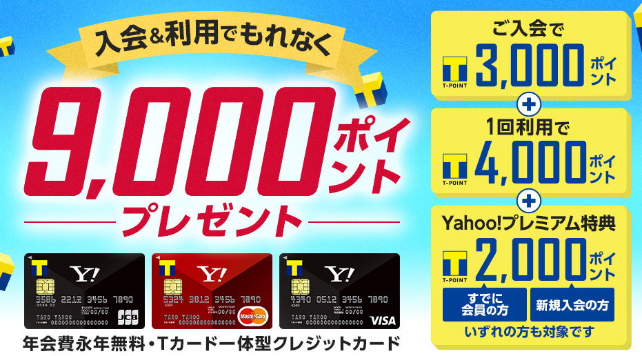 yahoo カード9,000円